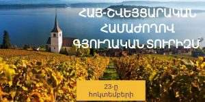 Armenian-Swiss-Conference-on-Rural-Tourism-in-Armenia